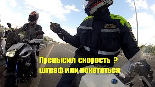 Работать в мотобат ДПС ГИБДД – кататься на новинках нарушителей ПДД (тест Yamaha MT-09 Tracer)