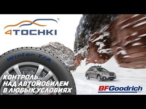 Зимние шины BFGoodrich Winter KSI - контроль над автомобилем в любых у