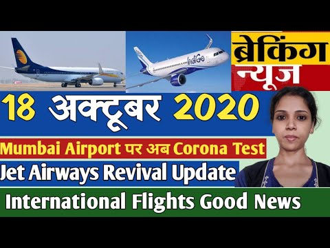Mumbai Airport, Important Update For Corona Test, International Flights Latest News!