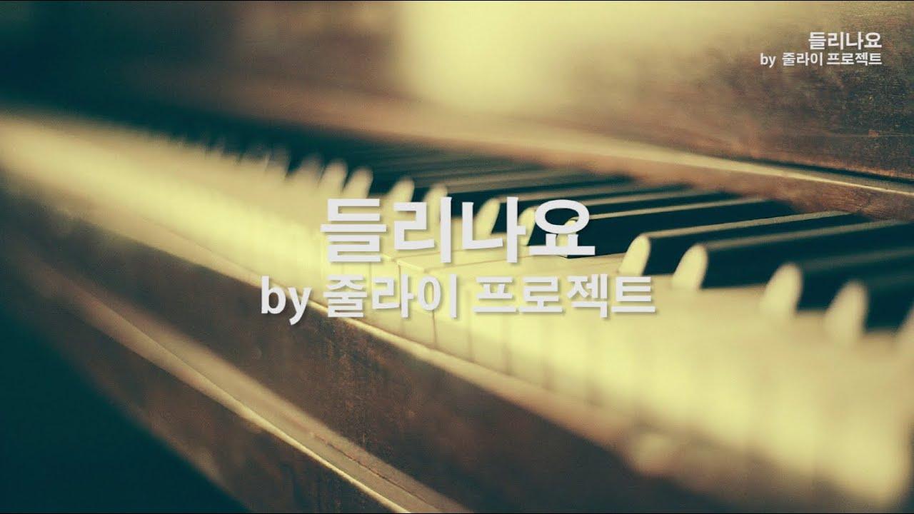 들리나요 by 함춘호/이세준 JULY