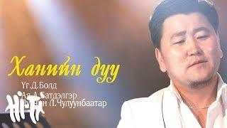 Чулуунбаатар - Ханийн дуу | Chuluunbaatar - Haniin duu