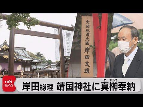 靖国秋の例大祭 岸田総理大臣「真榊」と呼ばれる供え物を奉納