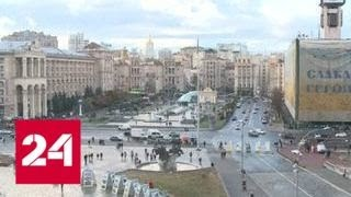 Смотреть видео Батареи в Киеве включат, если + 8 продержится три дня - Россия 24 онлайн