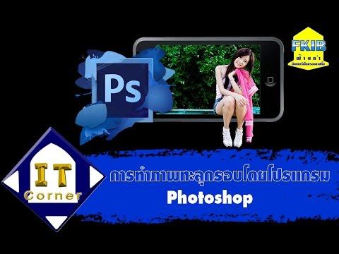 การทำภาพทะลุกรอบโดยโปรแกรมPhotoshop Tape.74/3