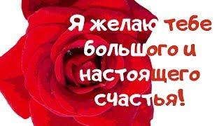С днем счастья! Красивые поздравления от души