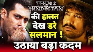 Thugs Of Hindostan की हालत देख डर गए Salman Khan, उठाया ये बड़ा कदम