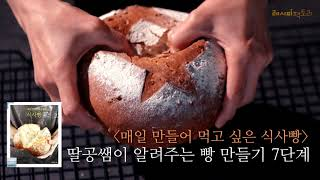 7단계면 끝! 집에서 쉽게 빵 만들기 - '매일 만들어…