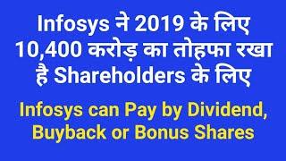 Infosys ने 2019 के लिए 10,400 करोड़ का तोहफा रखा है Shareholders के लिए - Dividend, Buyback or Bonus