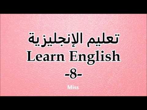 تعلم الإنجليزية  Learn English 8