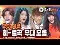 أغنية ★다시 보는 2014년 히트곡 무대 모음★ ㅣ 2014 KPOP HIT SONG STAGE Compilation
