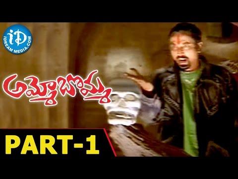 Ammo Bomma Full Movie Part 1 || Rajendra Prasad, Uma Shankari, Jayalakshmi || Relangi Narasimha Rao