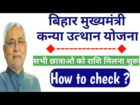 Bihar Mukhyamantri Kanya Utthan Yojana How to check MKUY Payment