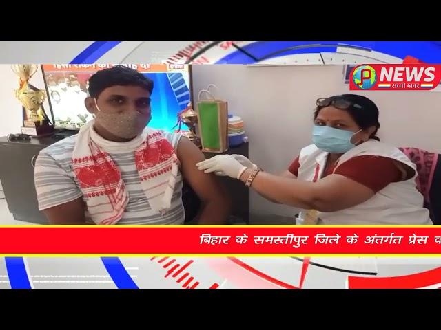 समस्तीपुर में प्रेस क्लब में पत्रकारों को कोविन्ड19से बचाव के लिये टीका लगाया गया है