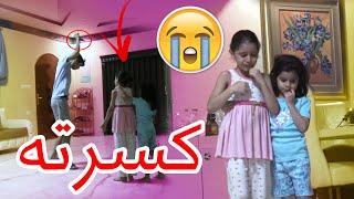 اختي الصغيره بكت والسبب 💔!!