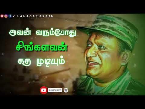 Whatsapp status song for Captain Prabhakaran || varuvanda Prabhakaran marupadiyum....