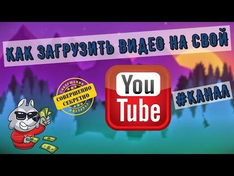 Как загрузить видео на свой YouTube канал в 2021 году / Как добавить видео на Ютуб в 2021 году