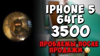 Купил iPhone 5 64gb за 3500 рублей и попал... Путь до флагмана.