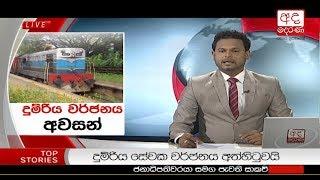 Ada Derana Late Night News Bulletin 10.00 pm - 2018.08.12 Thumbnail