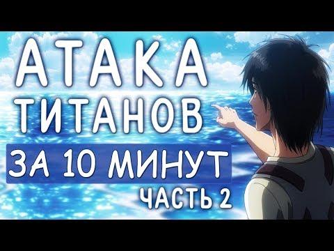 Атака Титанов 3 сезон ЗА 10 МИНУТ (Часть 2)