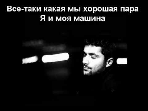 Hay Team - Mashnes U Es (перевод с армянского на русский)