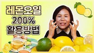 레몬 디톡스에 사용되는 레몬 오일 알아보기! + 레몬청 만들기 | Aromatree 아로마트리 영설쌤 유영설 아로마테라피