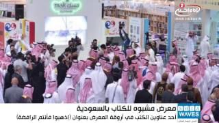 معرض الرياض للكتاب يؤجج الخطاب الطائفي و الكراهية ضد المسلمين الشيعة