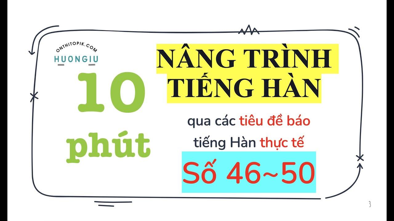 [10 phút] Nâng trình tiếng Hàn với tiêu đề báo   Ngắn mà hay   Số 46~50