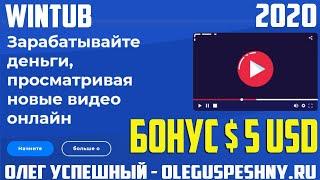 ЛЕГКИЙ ЗАРАБОТОК БЕЗ ВЛОЖЕНИЙ 2020 WINTUB БОНУС 5 $ ДЕНЬГИ ЗА ПРОСМОТР ВИДЕО