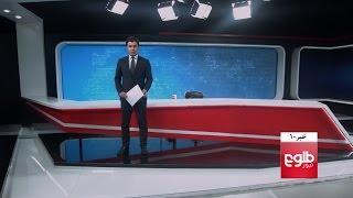 TOLOnews 10pm News 28 January 2017 / طلوع نیوز، خبر ساعت ده، ۰۹ دلو ۱۳۹۵