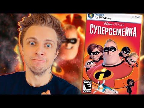 Суперсемейка - ЭТО ВАМ НЕ МСТИТЕЛИ!