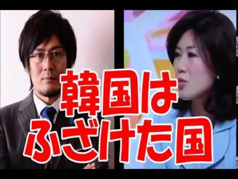 三橋貴明と韓国人がガチバトル『歴史を一番知らないのは韓国人ですよ』