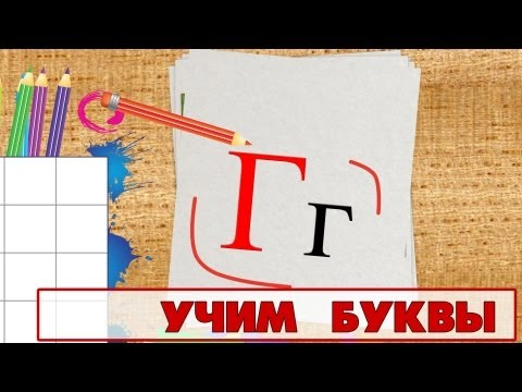 Учим буквы - Буква Г. Видео для детей от 4х лет.