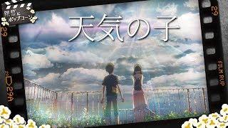 待望の新海誠監督最新作はセカイ系?『天気の子』:第99回 銀幕にポップコーン
