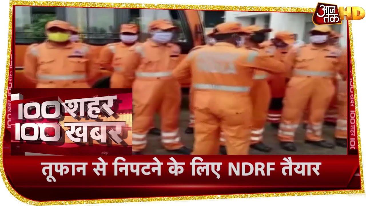 Nivar तूफान से निपटने के लिए NDRF तैयार, तटीय इलाकों को कराया खाली | Top 100 News