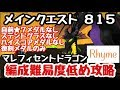 【KHUX】メインクエ 815 マレフィセントドラゴン 編成難易度低めクリア&解説  キングダムハーツ ユニオンクロス
