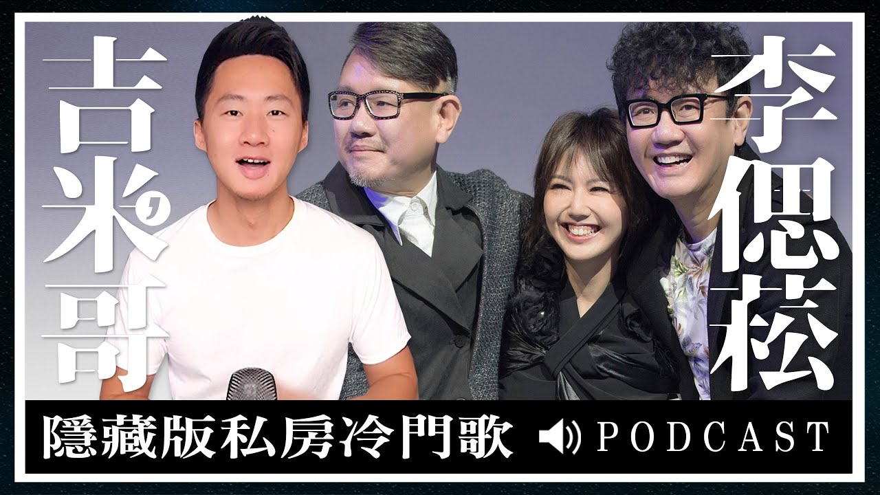 孫燕姿恩師!「李偲菘」創作的6首私房冷門好歌 Those Songs Written by Peter Lee【吉米哥你說 Podcast EP29】