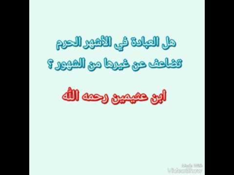 الاشهر الحرم تضاعف فيها الحسنات ابن عثيمين رحمه الله Youtube