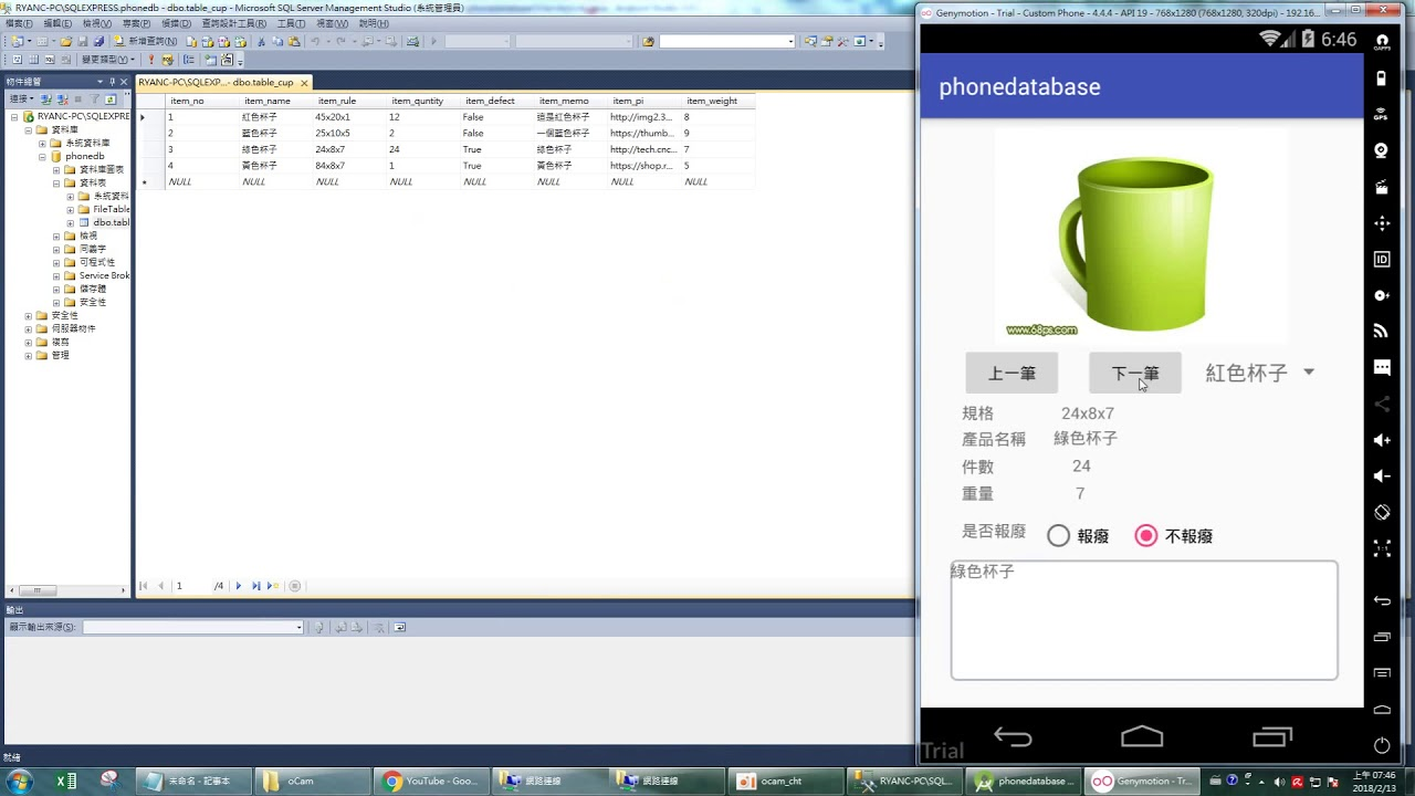 Android studio app MS SQL server JTDS JDBC Spinner radiobutton real time  circle table