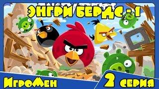 Мультик ИГРА для детей - Энгри Бердс 1. Прохождение ИГРЫ Angry Birds - 2 серия