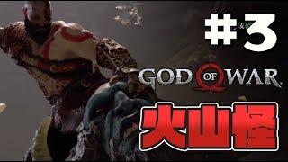 【戰神 4 God of War】🔞忍唔住偷偷玩一陣... (戰神難度) #3 📅22-4-2018