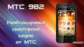 Прошивка МТС 982T с помощью SP Flash Tool и SIM unlock - YouTube