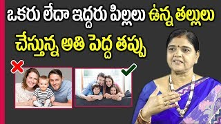 Parenting Tips : The Effects of One-Child Policy || Kalpavalli || SumanTV Mom
