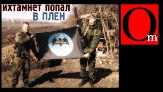 """""""Ихтамнет"""" попал в плен"""