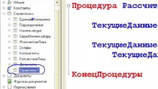 Курс программирования 1С Предприятие 8.3. Введение в конфигурирование. Основные объекты (часть 2.2)