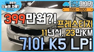 (판매완료)중고차 K5 LPi 프레스티지 399만원 선…
