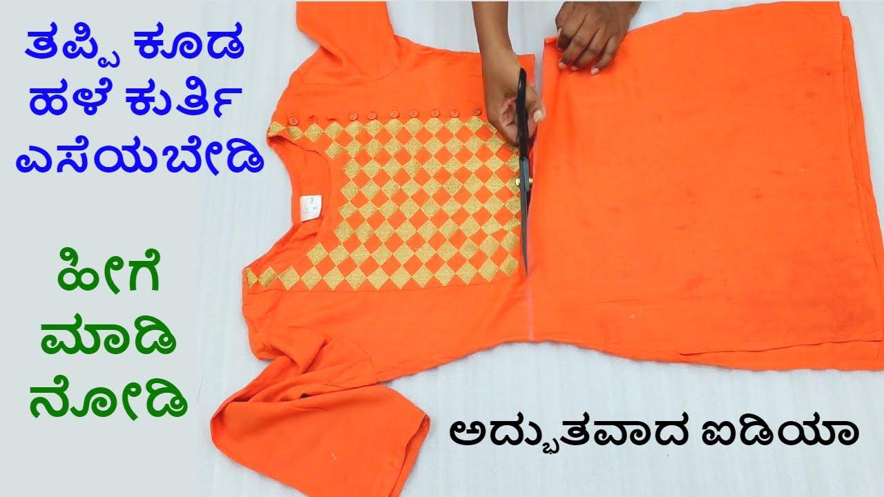 ತಪ್ಪಿ ಕೂಡ ಹಳೆ ಕುರ್ತಿ ಎಸೆಯಬೇಡಿ ಹೀಗೆ ಮಾಡಿ Old kurti reuse idea ladies purse making at home DIY