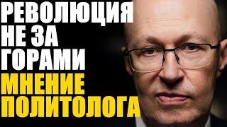 Россия стоит на пороге peвoлюции!