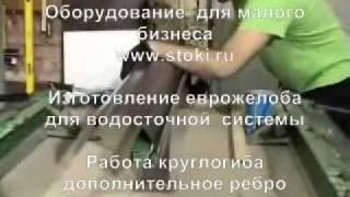 круглогиб изготовление водостока www.stoki.ru