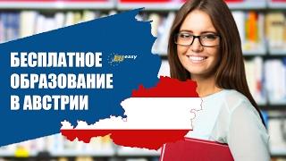 EUEASY Бесплатное образование в Австрии.