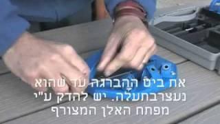 Kreg Deck Jig Setup Hebrew.wmv